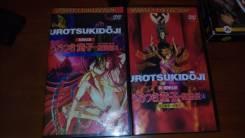 Urotsukidoji[Hentai VHS] Manga Films