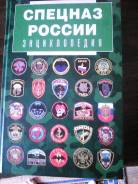 Энциклопедия спецназ россии