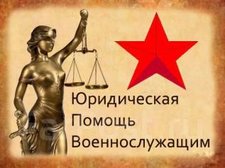 Военный адвокат!