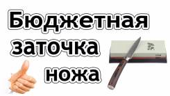 Заточка ножей. Охотничьи, кухонные, складные и топоры. в Уссурийске