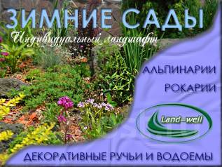 Зимний сад с альпинариями и рокариями для помещений.