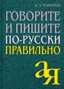 Репетитор по русскому языку для учеников 5-11кл. Подготовка к ОГЭ, ЕГЭ