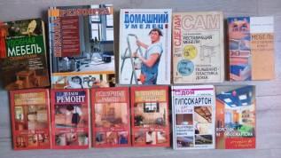 Книги по ремонту 11 шт. одним лотом