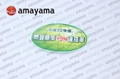 Эмблема Toyota 7456152020