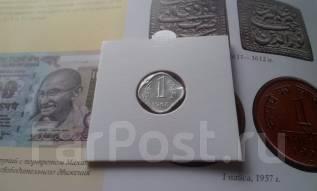 Индия. 1 пайс 1968 года. Необычная форма монетки!