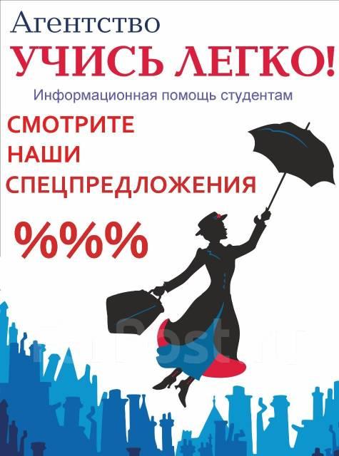 """Агентство """"Учись Легко! """". Авторские работы, большой опыт"""
