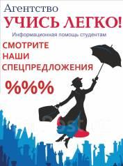 """Агентство """"Учись Легко! """". Для всех ВУЗов Хабаровска. WhatsApp, E-mail"""