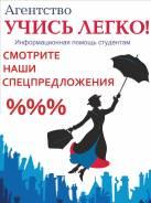 """Агентство """"Учись Легко! """". Работаем с 1989 г."""