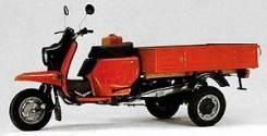 Куплю грузовой мотороллер