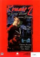 Художественный фильм A Nightmare on Elm Street часть вторая