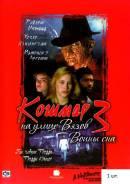 Художественный фильм A Nightmare on Elm Street часть третья