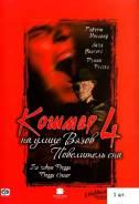 Художественный фильм A Nightmare on Elm Street часть четвертая