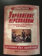 Андреева Управление персоналом Шпаргалка