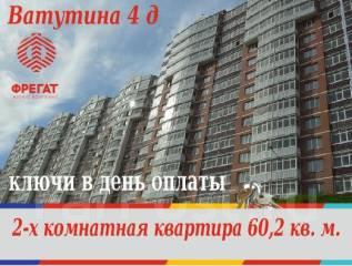 2-комнатная, улица Ватутина 4д. 64, 71 микрорайоны, застройщик, 60 кв.м.