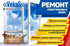 Ремонт ОКОН, балконов, дверей