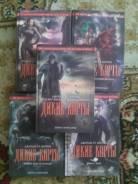 """Серия книг """"Дикие карты"""" из 5 книг"""