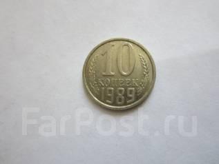 СССР 10 копеек 1989 года.