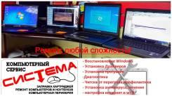 Сервис Система - ремонт компьютеров, заправка картриджей