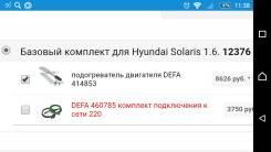Продам предпусковой подогреватель двигателя DEFA 414853 Hyundai, KIA