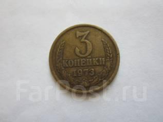 СССР 3 копейки 1973 года.