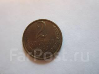 СССР 2 копейки 1989 года.