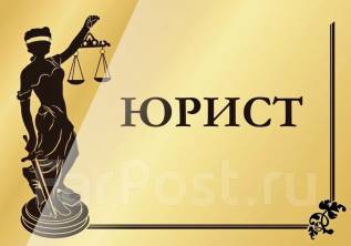 "Юрист по корпоративному праву. ООО ""Веста"". Проспект Красного Знамени 59"