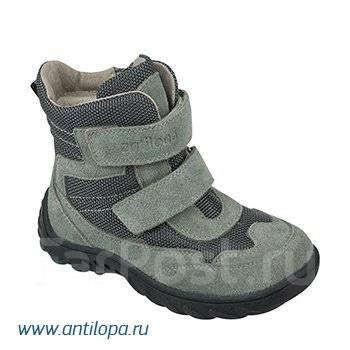 ad5632371 Демисезонные ботинки Антилопа - Детская обувь во Владивостоке