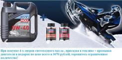 Liqui Moly Snowmobil Motoroil 0W-40 (синтетическое) для снегоходов 4L