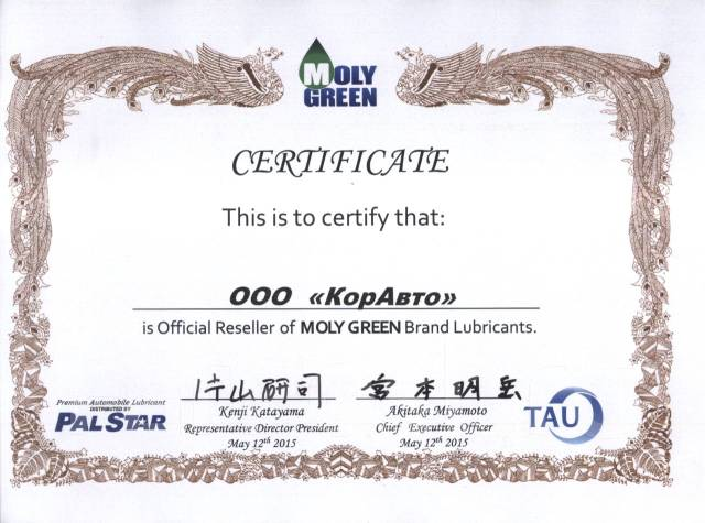 MolyGreen. Вязкость 0w20, синтетическое