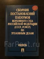 Сборник постановлений, пленумов ВС РФ, СССР по уголовным делам