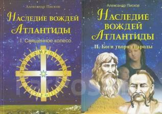 А. Писков. Наследие вождей Атлантиды. В 2х томах. Под заказ