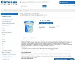 Продам прокачанный - Интернет-магазин + домен / крутое имя сайта /. Под заказ