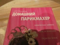 Книга Домашний парикмахер. Новая.