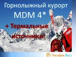 Яньцзи. Горнолыжный тур. Горнолыжный курорт MDM 4* + термальные источники!
