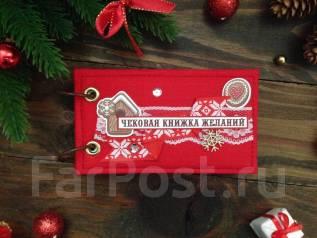 Новогодний подарок -новогодняя чековая книжка желаний ручной работы. Под заказ