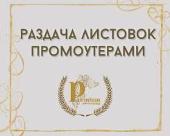 Раздача Вашей Рекламы Промоутерами В Общественных Местах!