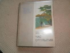 Борис Мисюк. Час отплытия. Изд. 1980. Дальневосточный автор.