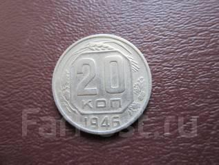 СССР 20 копеек 1946 года.