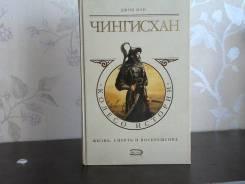 """Джон Мэн """"Чингисхан"""" из серии """"Колесо истории"""""""