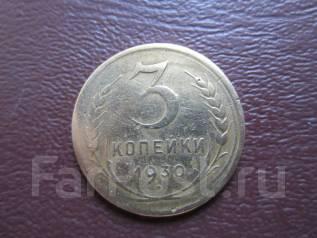СССР 3 копейки 1930 года.