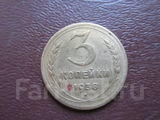 СССР 3 копейки 1938 года.