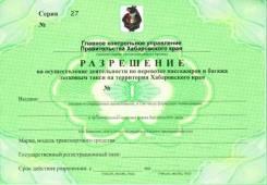 Лицензия для такси в Хабаровске