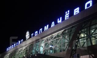 Трансфер Кемерово - Аэропорт Толмачево - Кемерово