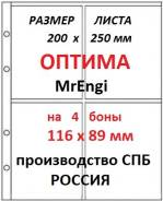 """1 лист 200 х 250 мм, """"Оптима"""", на 4 боны (календари) . СОМС - СПБ ."""