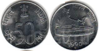 Индия 50 пайс 1990 год