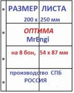 "1 лист 200 х 250 мм, ""Оптима"", на 8 бон . СОМС - СПБ ."