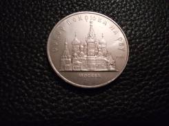 5руб СССР. Собор Покрова на Рву, /мешковой/