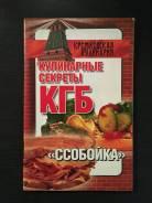 Кулинарные секреты КГБ