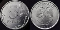 5 рублей 2010 года. СПМД. Нечастая.