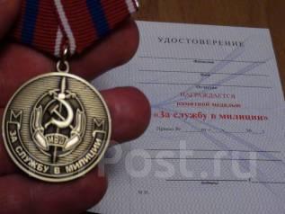 Медаль за службу в Милиции членам профсоюза
